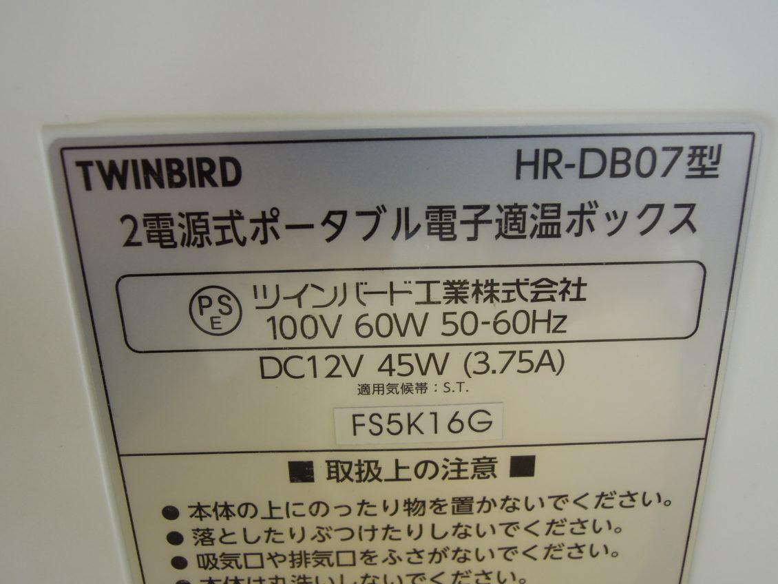 ポータブル電子適温ボックス画像3
