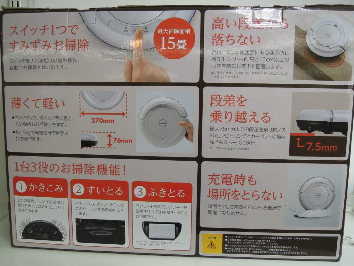 【未使用】自動ロボット掃除機画像1