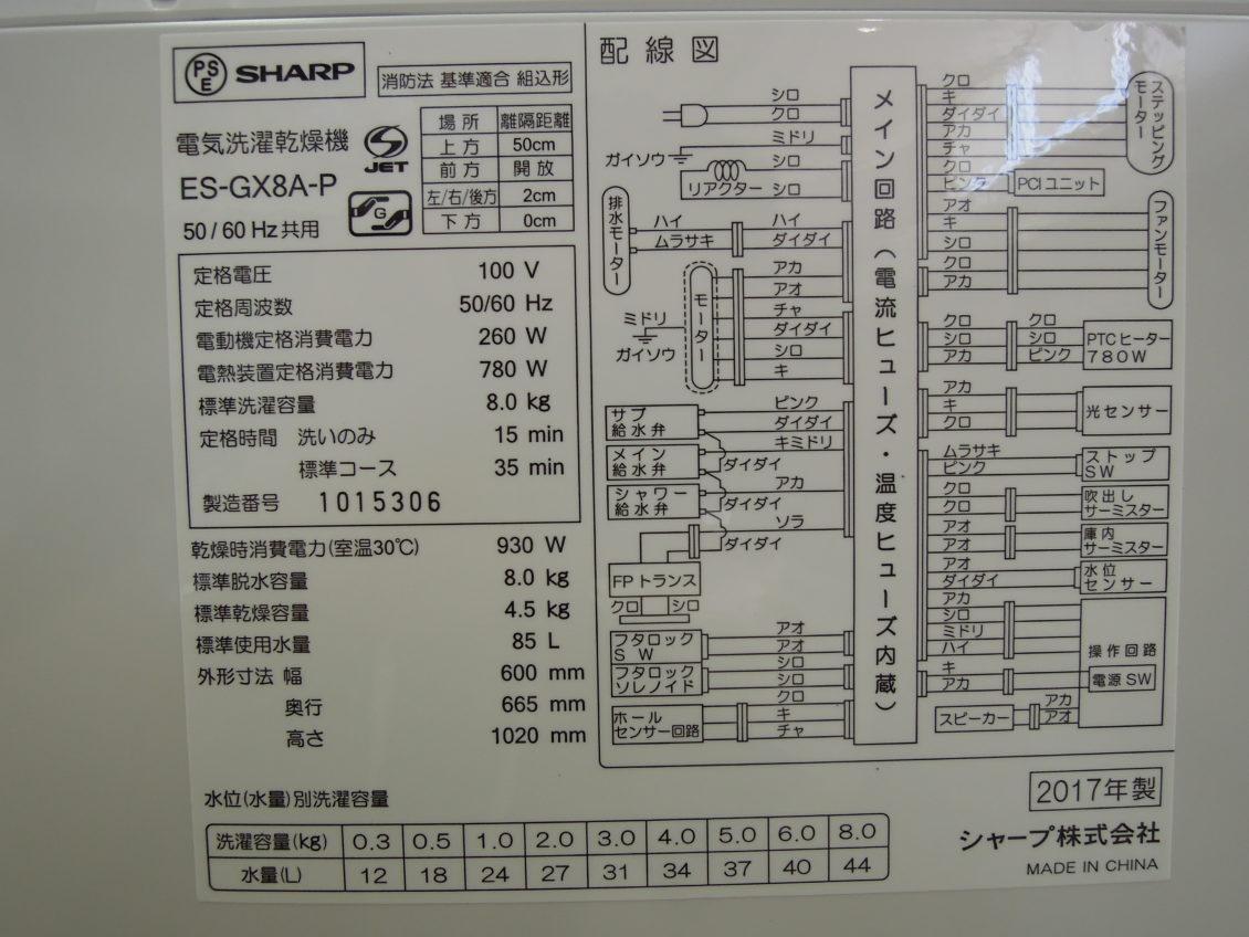 タテ型洗濯乾燥機画像4