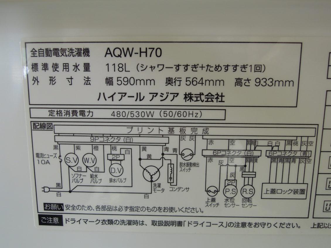 全自動洗濯機/7K画像2