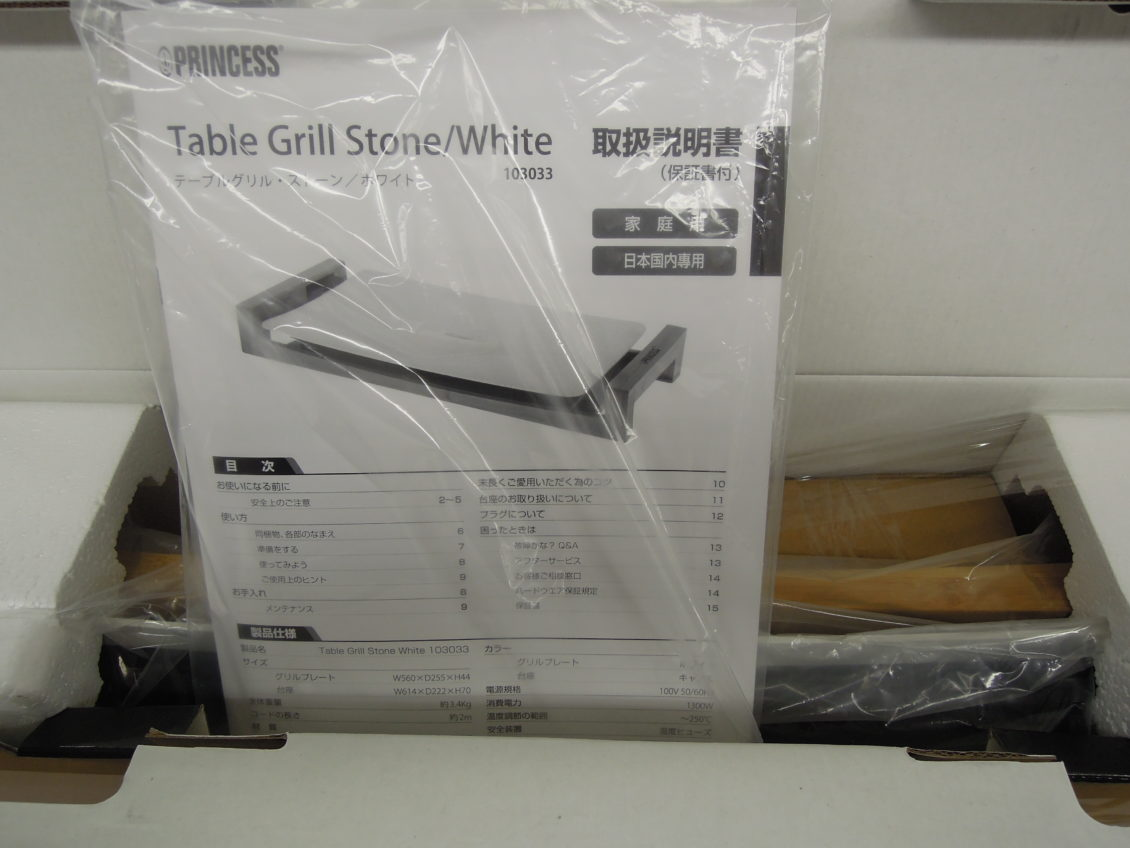 Table GRILL Stone画像2