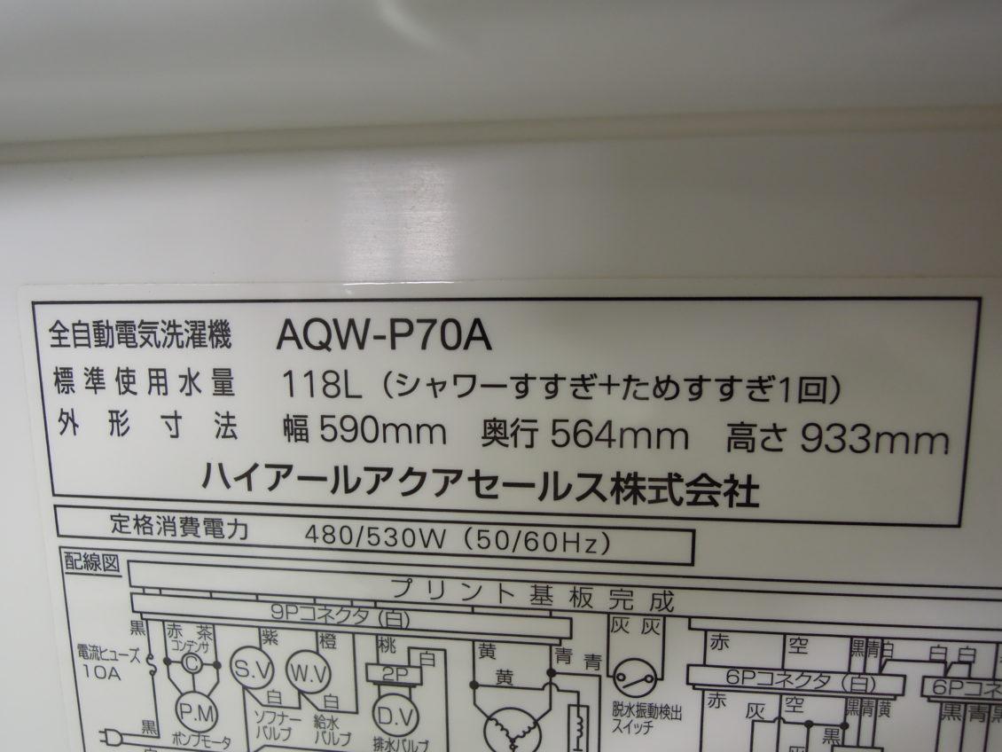 アクア 洗濯機/7K画像3