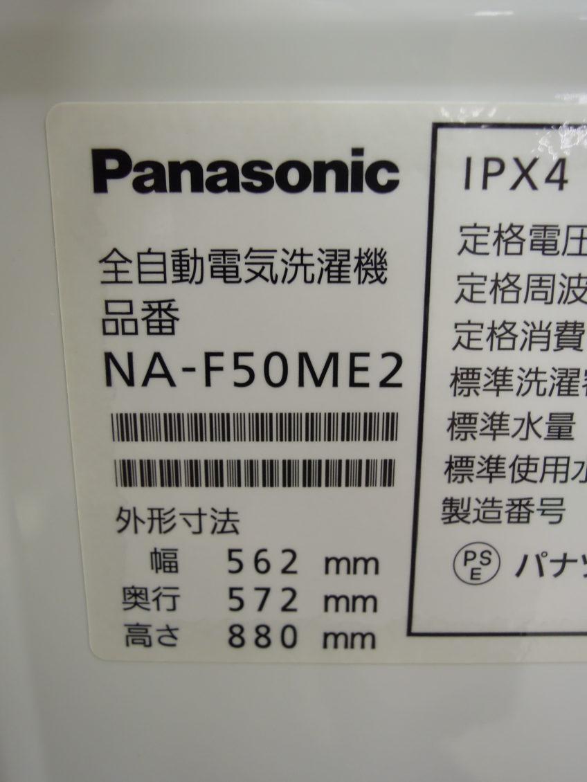 パナソニック 洗濯機/5K画像2