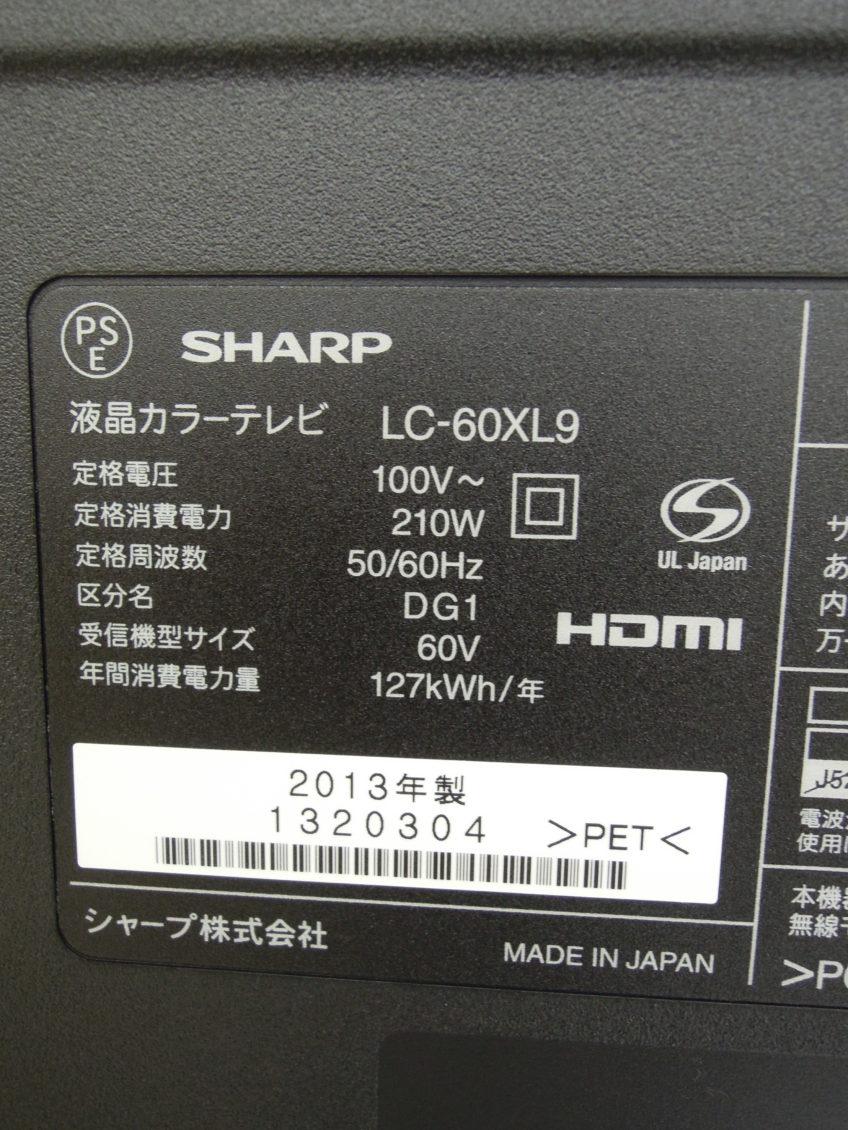 シャープ 液晶テレビ/60インチ画像2