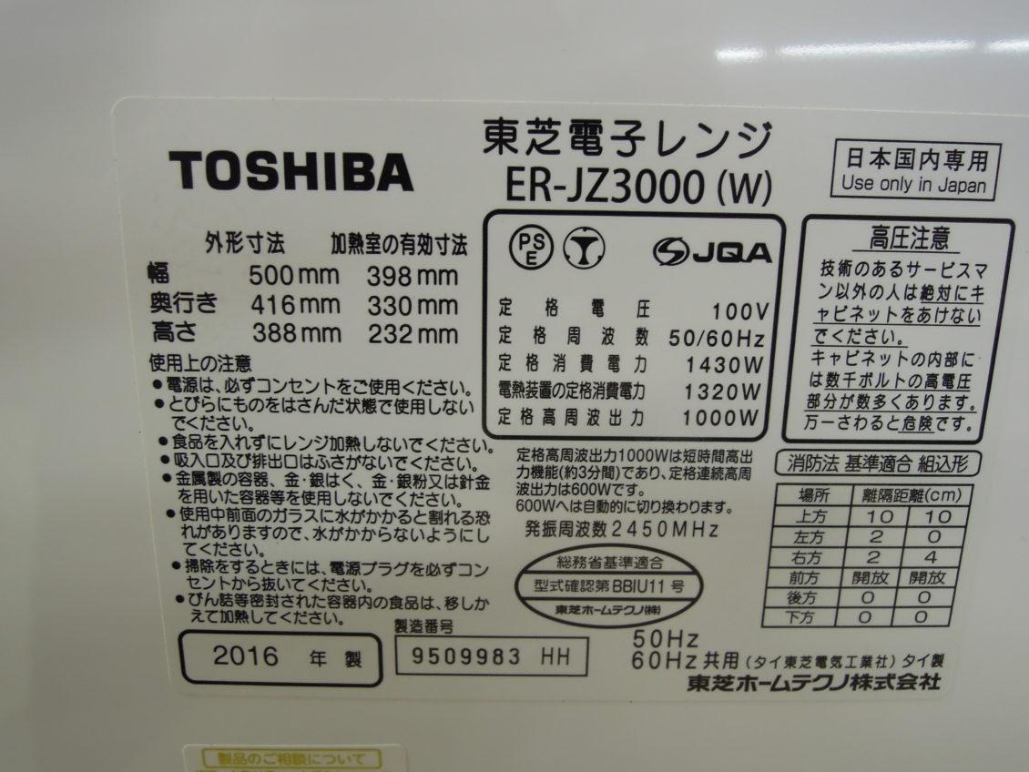 東芝 石窯ドーム ER-JZ3000画像3