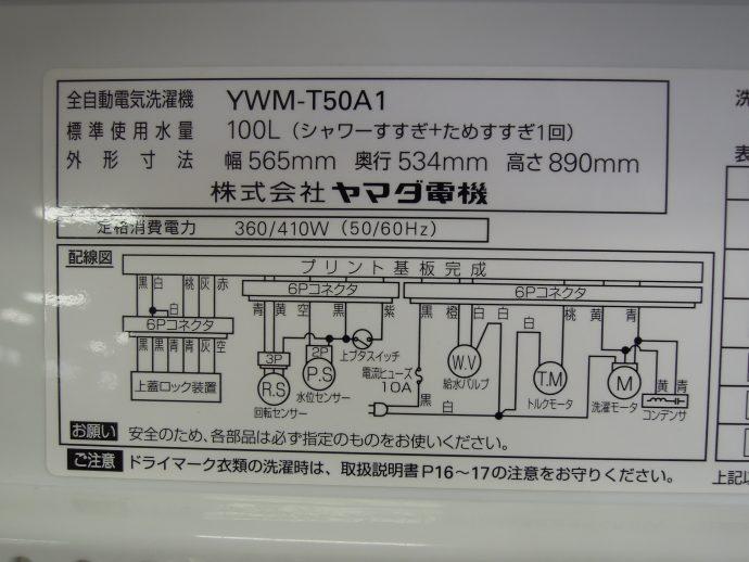 洗濯機/5K画像4