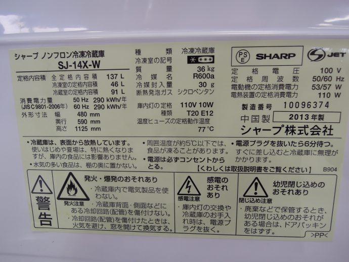 シャープ 2ドア冷蔵庫画像3