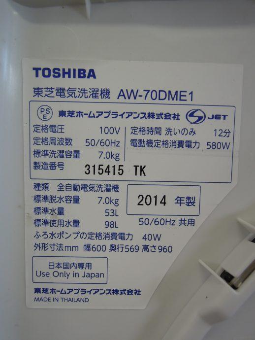 東芝 洗濯機/7K画像4
