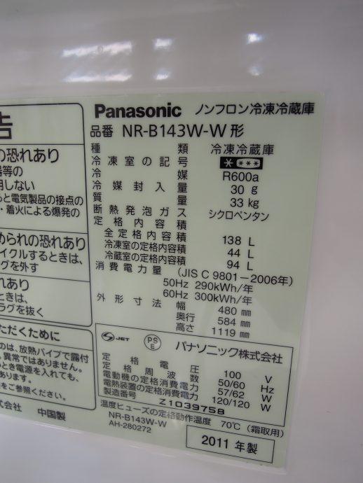 パナソニック 2ドア冷蔵庫/138L画像3